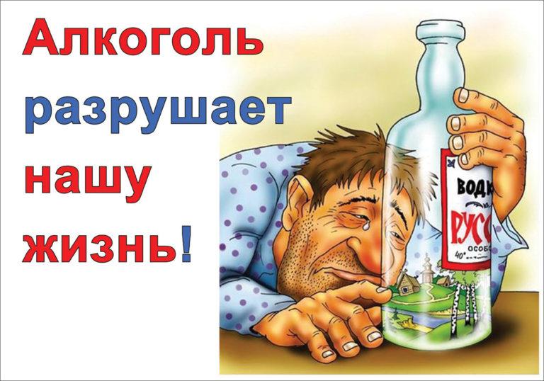 Уровень смертности от алкоголя в России